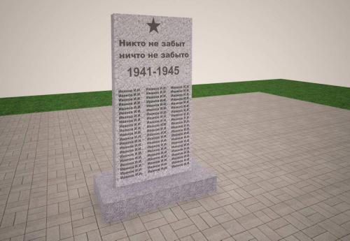 эскиз мемориала3